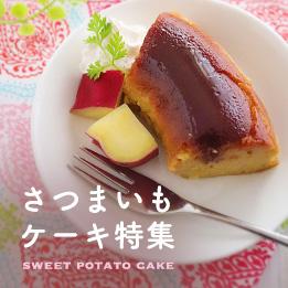 さつまいもケーキレシピ