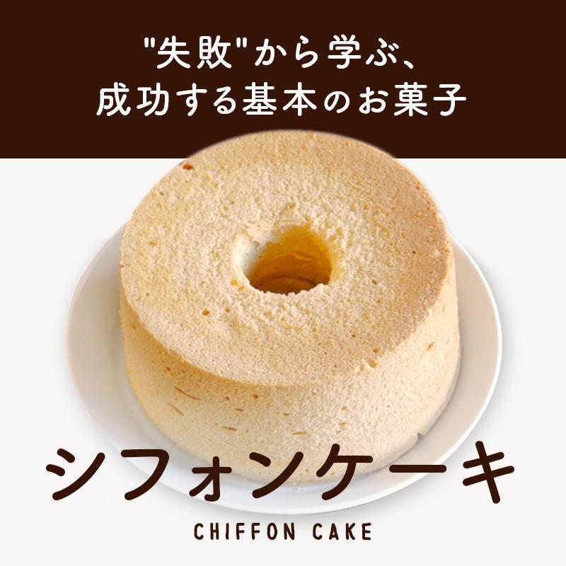 から 外す ケーキ タイミング シフォン 型 シフォンケーキを冷ます時間と冷まし方を【徹底解説】粗熱を取るってどれくらい時間がかかる?