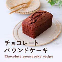 チョコレートパウンドケーキレシピ