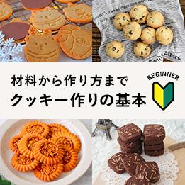 クッキー作りの基本解説