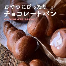チョコレートパンレシピ